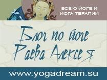 блог о йоге и йогатерапии Алексея Раева